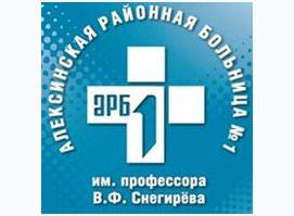 Алексинская районная больница № 1